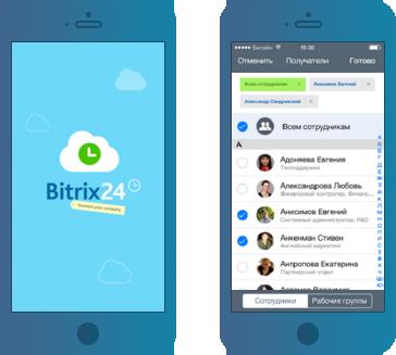 Битрикс для айфон битрикс демо онлайн